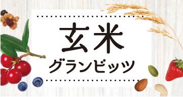 玄米グラビッツ