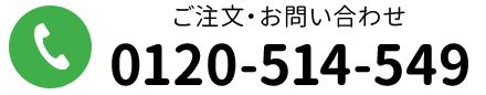 ご注文・お問い合わせ 0120-514-549